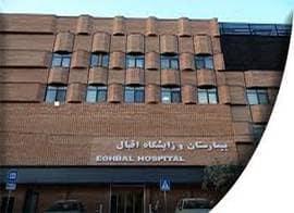 بیمارستان اقبال