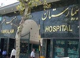 بیمارستان امیراعلم