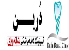 مرکز دندانپزشکی شبانه روزی دَرین