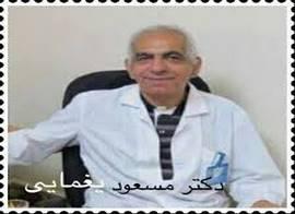 مسعود یغمایی